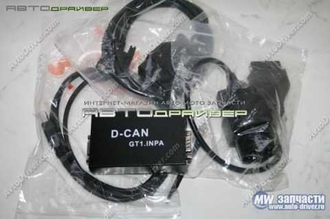 BMW D-CAN Interface for GT1.INPA